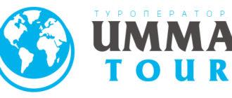 Умма Тур