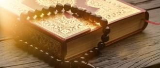 Коран про Хадж