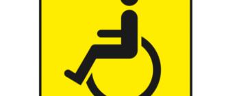 Вход для инвалидов
